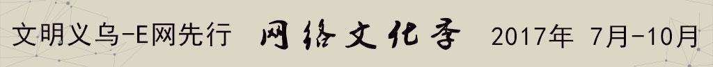 热烈祝贺义乌市网络文化协会正式成立